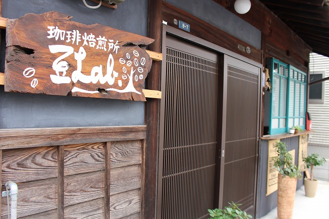 看板 コーヒー 岡山県 総社市 珈琲焙煎所 豆Lab.