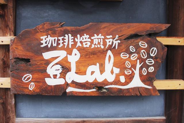 外観 看板 コーヒー 岡山県 総社市 珈琲焙煎所 豆Lab.