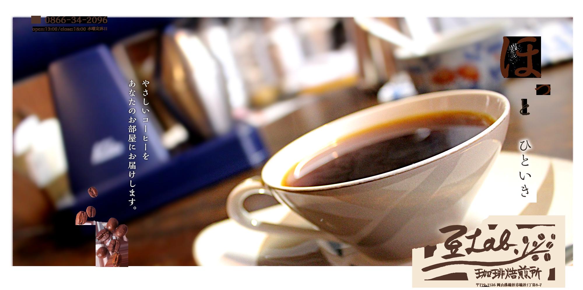 「ほっ」とひといき  やさしいコーヒーを あなたのお部屋にお届けします。